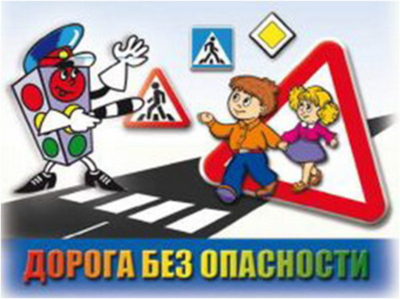 Положение конкурсе дорога без опасности